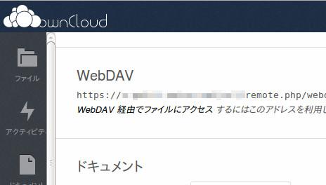 140303-owncloud-webdav