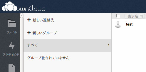 140304-owncloud-contacts